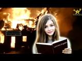 Стримерша Карина - Книги Читай