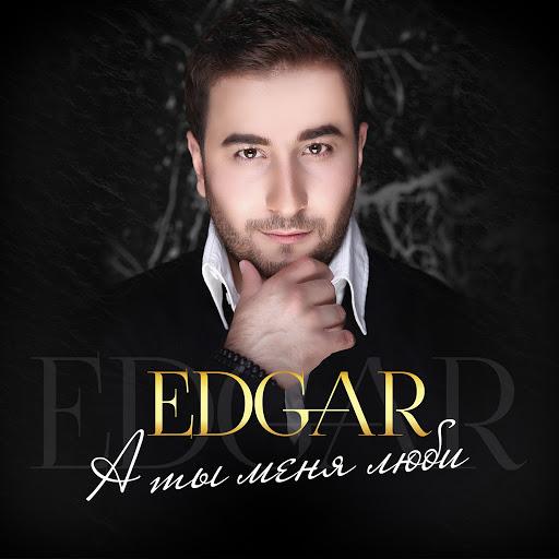EDGAR альбом А ты меня люби