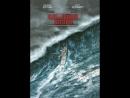Идеальный шторм. Художественный фильм.