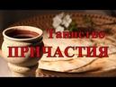 Таинство Причастия - Христианские Видео Проповеди Церковь Миссионер Москва