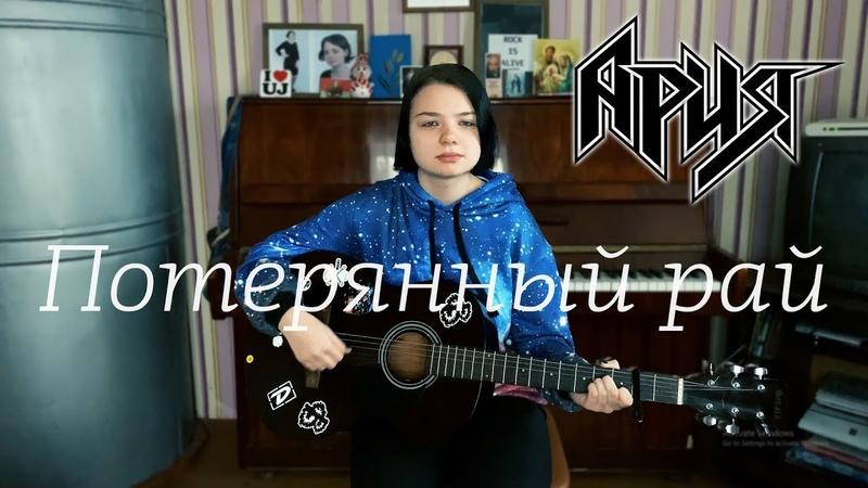 Ария Потерянный рай Cover by Виктория Карпович