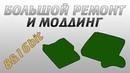 Консоли - Большой ремонт и моддинг - 8и16bit 021