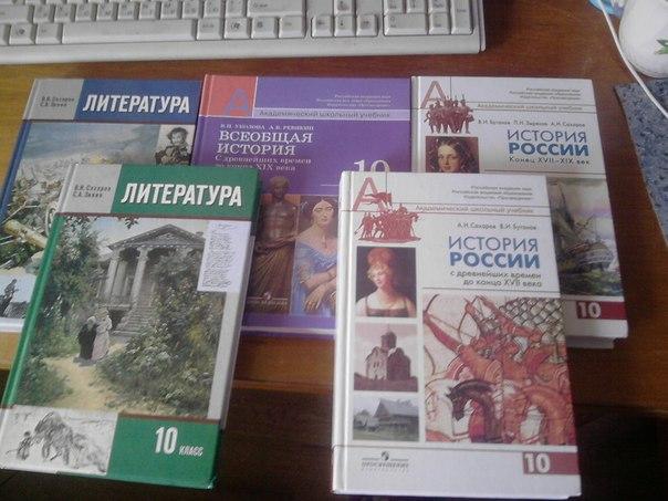 Продам учебники за 10 класс