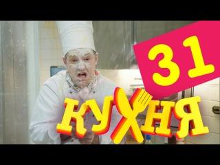 Кухня • 2 сезон • 11 серия • 31 серия