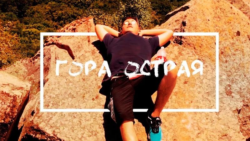 Гора Острая, крутой подьем по камням | VLOG 3 / Браво Леха