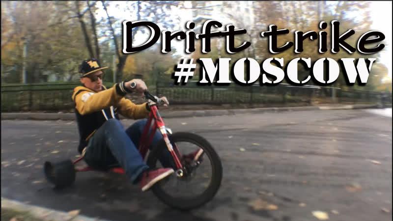 Drift trike moscow на дрифте дрифт-трайк
