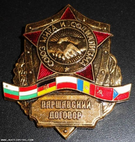 фото Сегодня 14 мая, в этот день в 1955 году, как симметричный ответ на создание НАТО, во главе с СССР создана Организация Варша