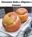 Запеченные яблоки с творогом и бананами: 10 минут и десерт готов!