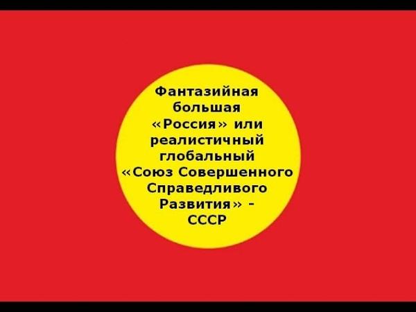 ИСКР. Фантазийная большая «Россия» или реалистичный глобальный «новый СССР» - 1. Часть