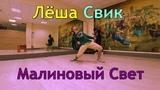 Танец под Леша Свик - Малиновый свет