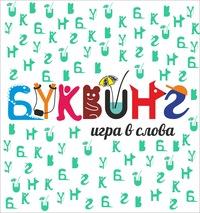 Красивые деревянные слова и буквы