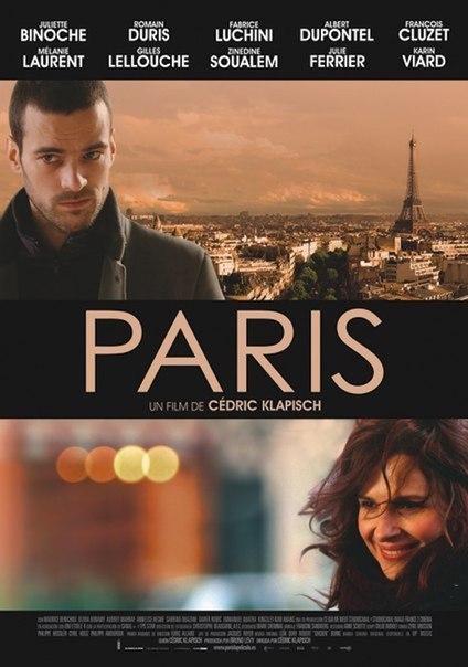 Париж (2008)