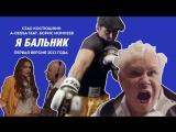 Премьера! Стас Костюшкин - Я Бальник (First version 2013)