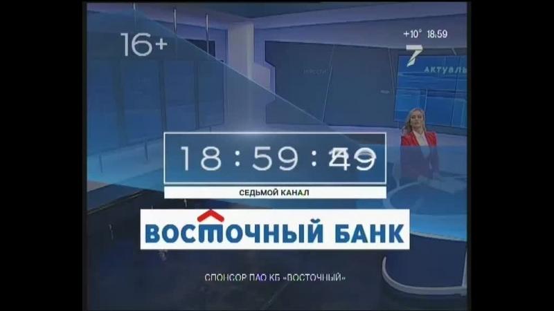 Live 7 канал Красноярск