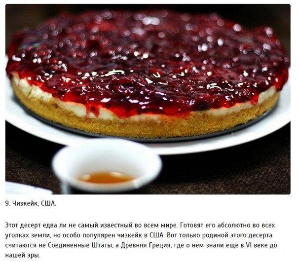 получить французский десерт самый известный отличие