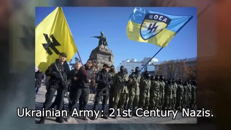 Украинская армия нацисты XXI век - видео от Грэма Филлипса.