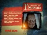 Сказки темной стороны /Tales from the Darkside 2-й сезон (ужасы, фэнтези, триллер, драма, комедия, сериал 1983 – 1988 гг.)