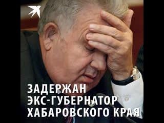 Задержан экс-губернатор Хабаровского края