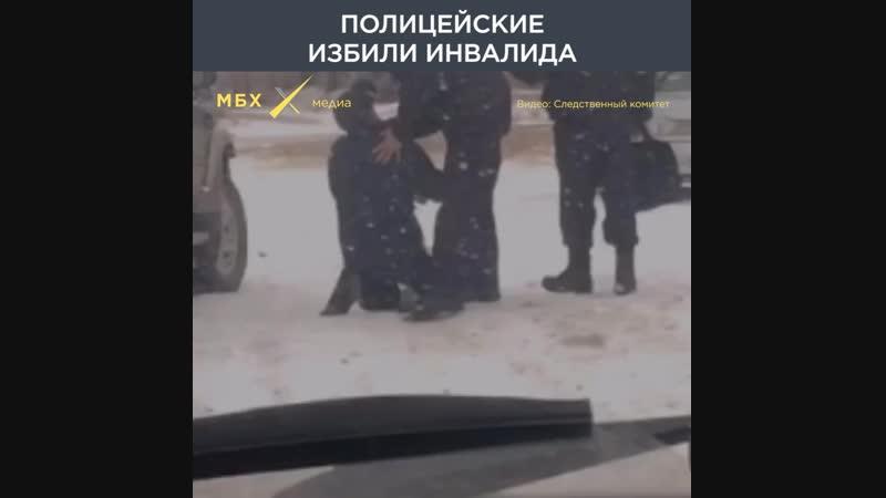 Полицейские избивают инвалида