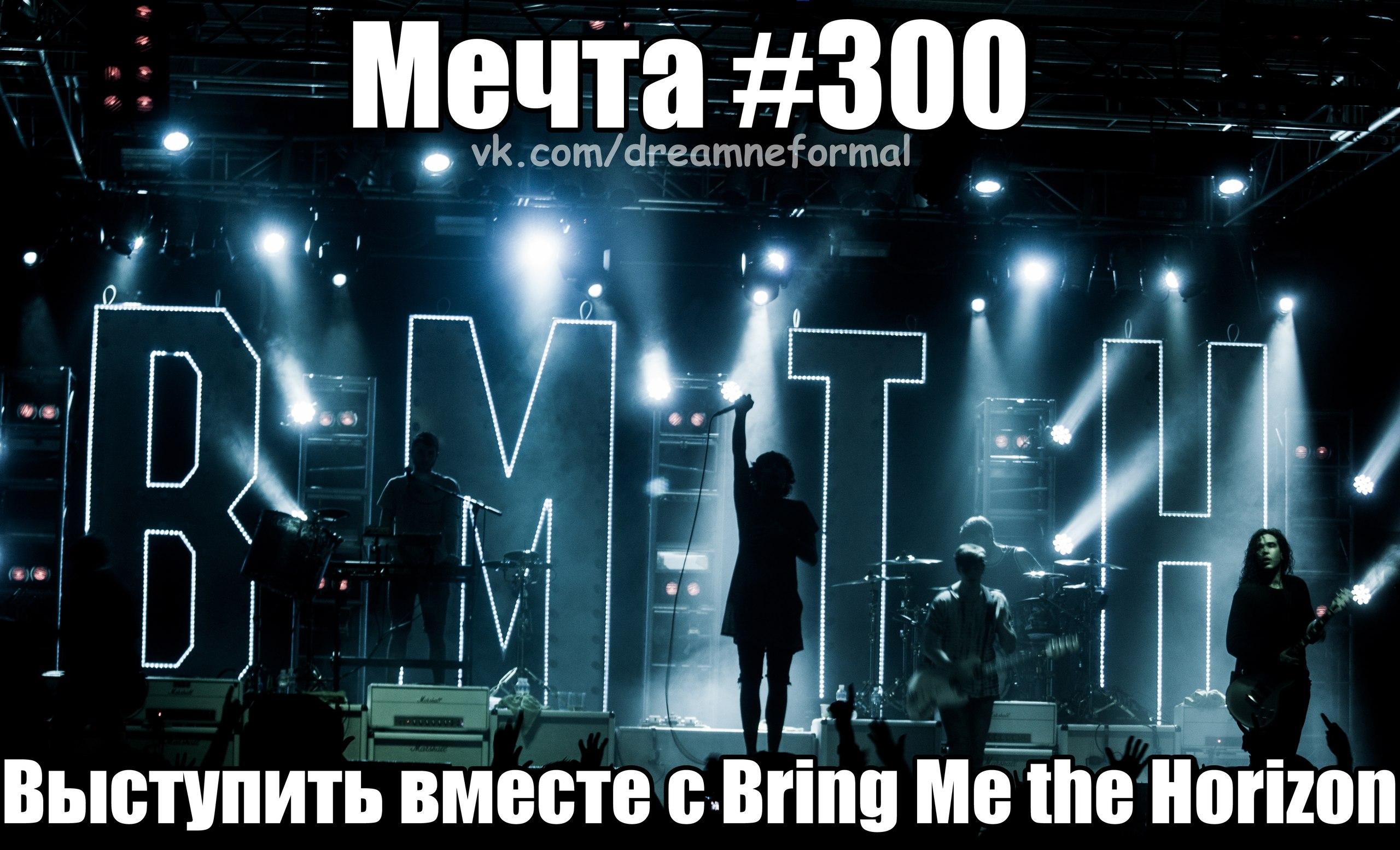 Фото с московского концерта бринг ми зе хоризон 6