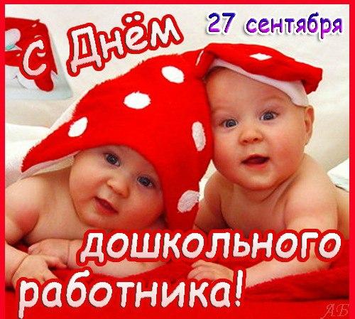 Прикольные поздравления с днем дошкольного