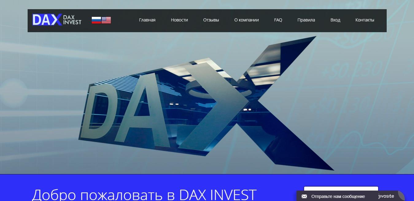 Постер к новости Dax Invest