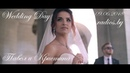 Свадебное видео Павел и Кристина