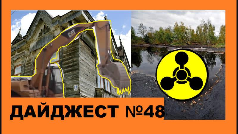 Север России под мусором Москвы. Боровск защитили от слома