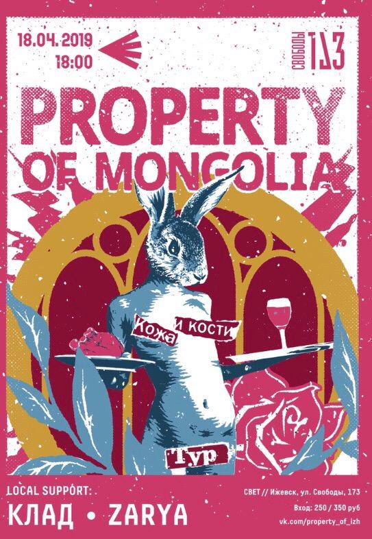 Афиша Омск Property of Mongolia (JVCR) / 18.04 / Ижевск