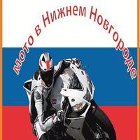Логотип мото в Нижнем Новгороде