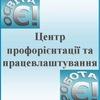 Центр профориентации и трудоустройства