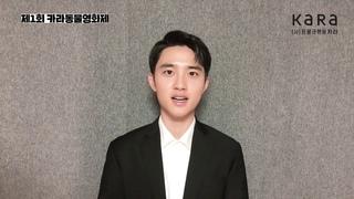 제1회 카라 동물영화제 축하영상 - 배우 도경수