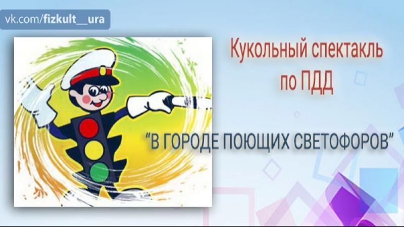 Кукольный спектакль по ПДД В городе Поющих Светофоров