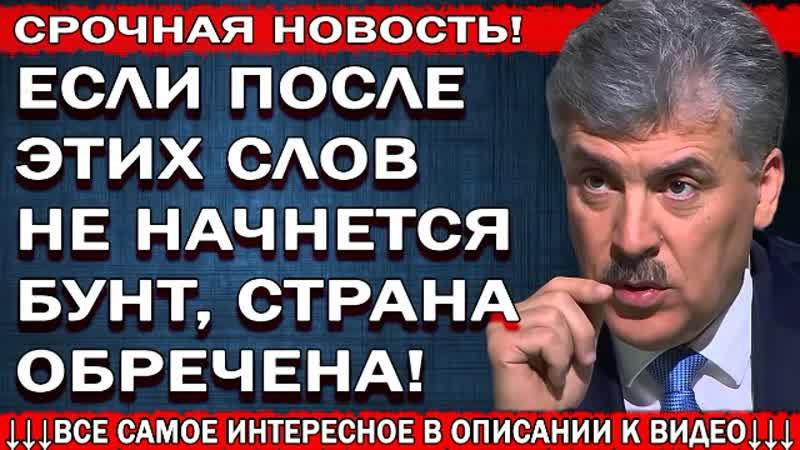 Только послушайте, что задумали эти свoлoчи! А Путин вообще п. Павел Грудинин