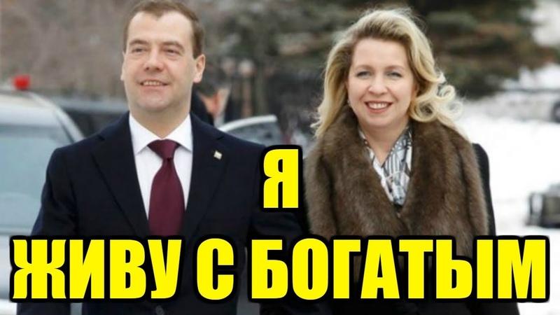 Как богато живёт жена Медведева, или Денег нет, но вы держитесь