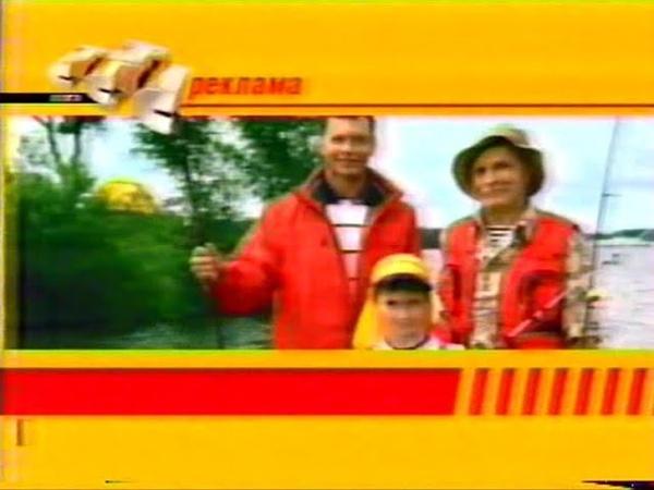 Рекламный блок (СТС, 12.10.2005) (1)