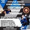 EVENT4FIGHT GLOBAL ТУРНИРЫ ГРЭППЛИНГ   MMA