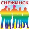 ๑۩ Молодежная политика г. Снежинска ۩๑