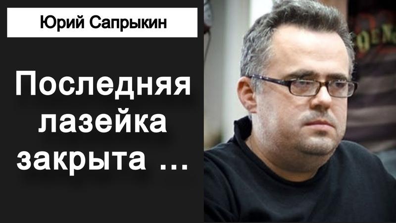 Последняя лазейка закрыта ... Юрий Сапрыкин 26.06.2018