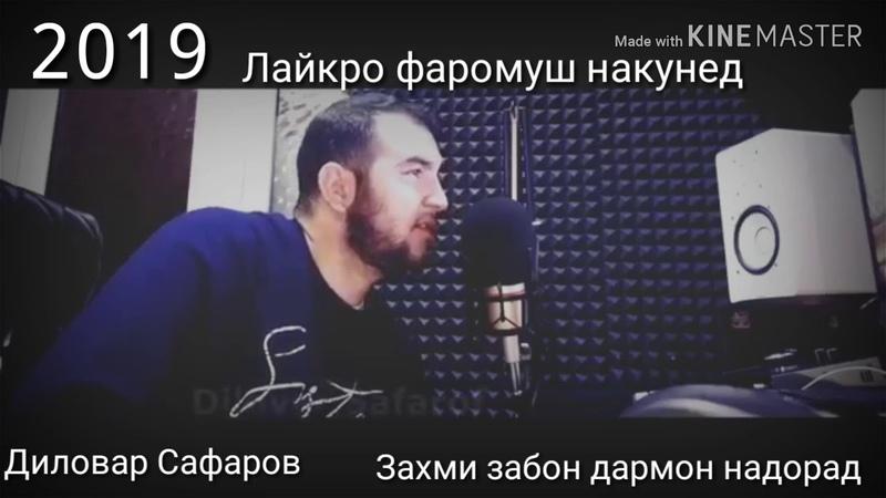 Диловар Сафаров 2019 захми забон дармон надорад