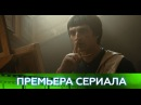 «Проклятие спящих» — скоро на НТВ!