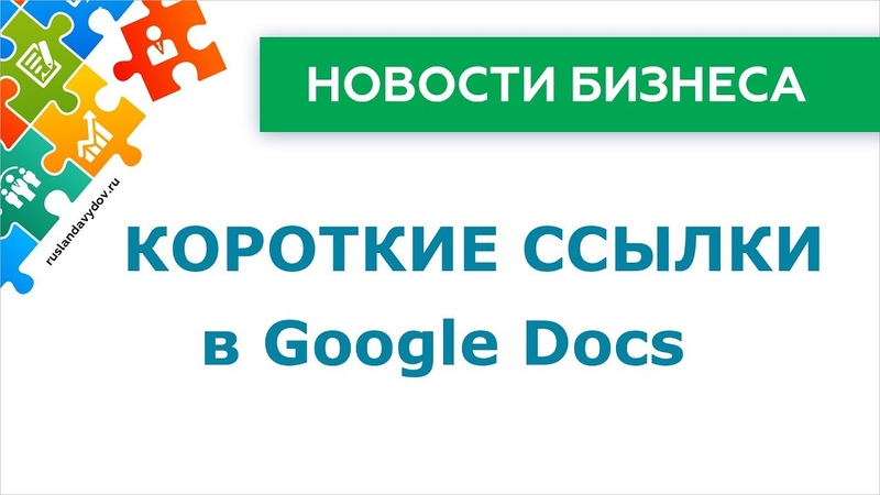Короткие ссылки для Google Docs - Новости Бизнеса