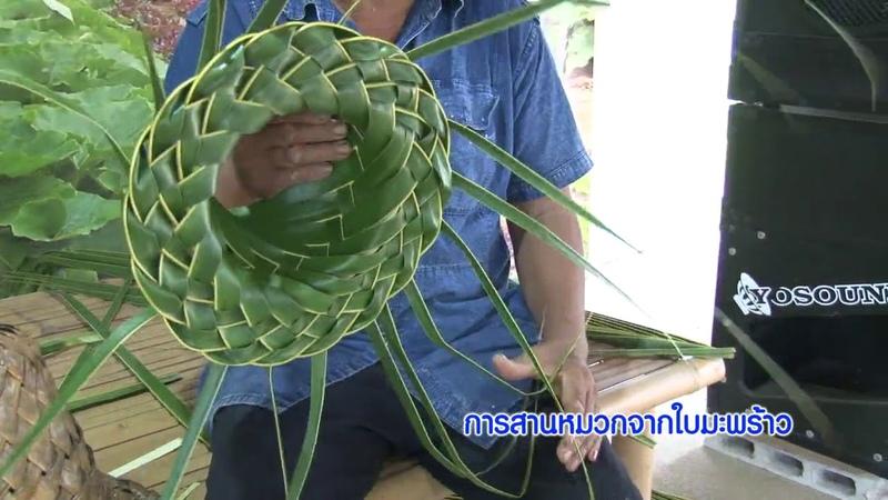 การสานหมวกจากใบมะพร้าว