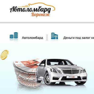Займ под залог авто Воронеж   ВКонтакте 40709a4e995