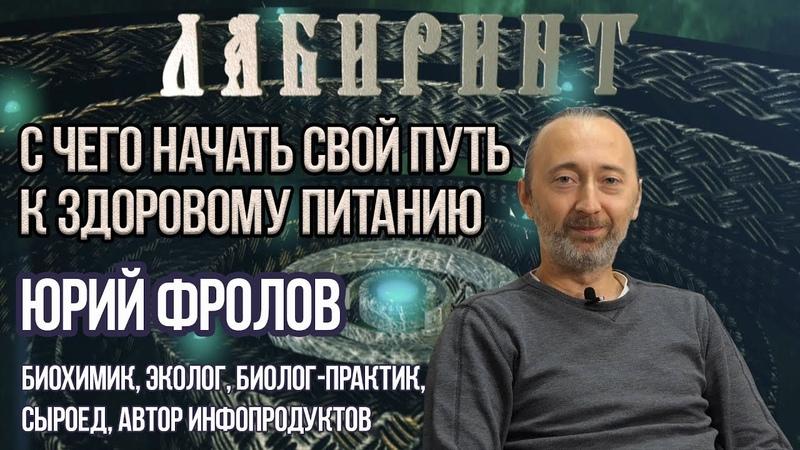 ЛАБИРИНТ   Юрий Фролов   С чего начать свой путь к здоровому питанию