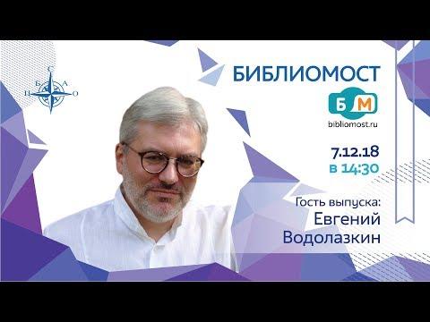 Телемост с Автором - Евгений Водолазкин