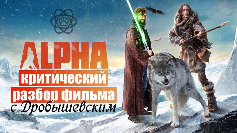 Критический разбор фильма Альфа от С В Дробышевского