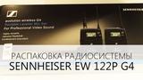Распаковка беспроводной системы SENNHEISER EW 122P G4 Unpacking SENNHEISER EW 122P G4