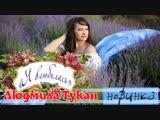 Людмила Тукан - Я влюбилась (Стихи и музыка - Александр Курган) Новинка