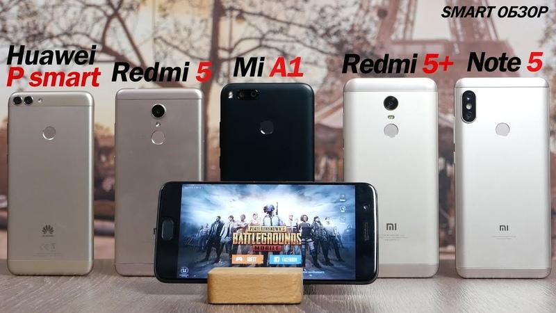 PUBG Mobile обзор тесты на разных смартфонах Лучшая мобильная игра 2018 года